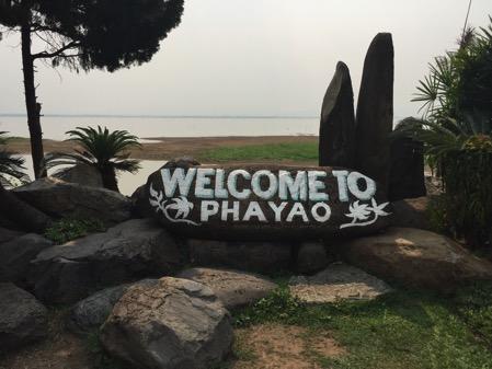 クワーンパヤオ湖 1