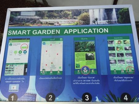 チェンマイ県クイーンシキリットボタニックガーデンのアプリ
