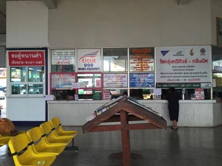 パヤオのバス停のバンコク行きのバスチケット購入窓口