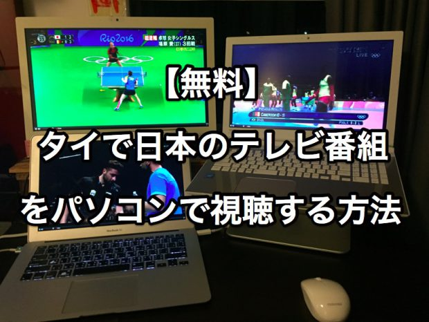【無料】タイで日本の民放テレビ番組をパソコンで視聴する方法