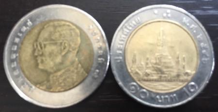 タイの10バーツ硬貨の表と裏のデザイン