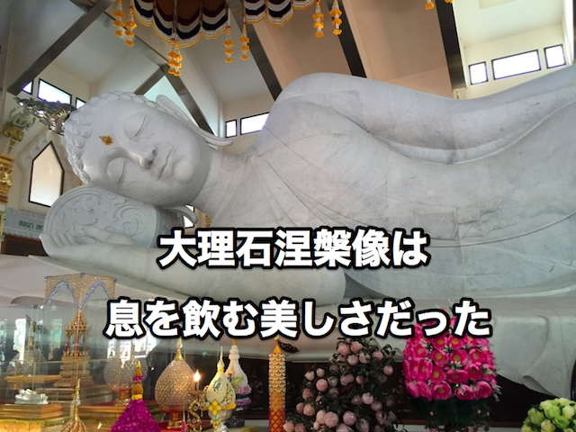 ウドンタニーの大理石涅槃像は言葉にできない美しさだった