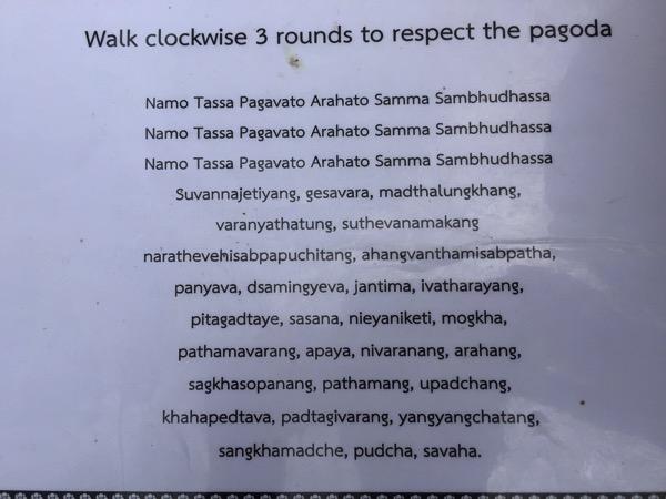 ドイステープ寺院の仏塔の周りを時計まわりにお経を唱えながら3周するウィアンティアンのローマ字表記のお経