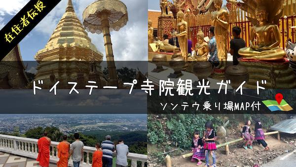 【ドイステープ寺院観光ガイド】アクセスと観光コースを歴史を交えてご案内