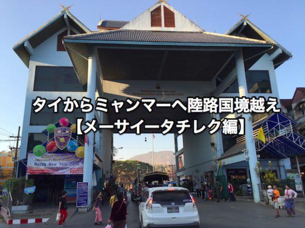 タイからミャンマーへ陸路国境越え【メーサイータチレク編】
