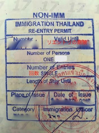 タイのリエントリー|出入国許可証