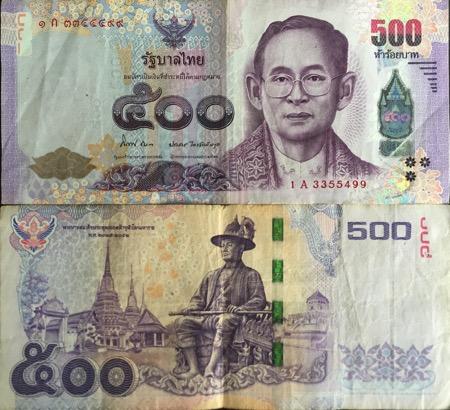 2016年現在 タイで流通している500バーツ紙幣