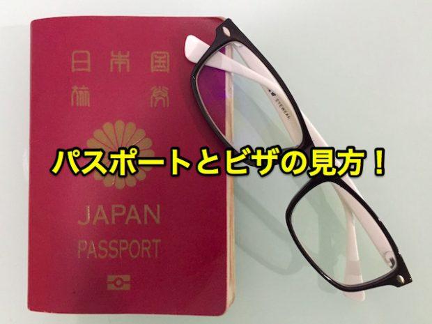 パスポートとビザの見方!ビザ申請書類の書き方に困らない