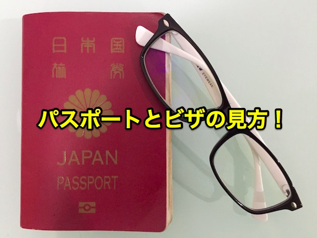 パスポートの読み方とタイのビザ番号・出入国スタンプの見方