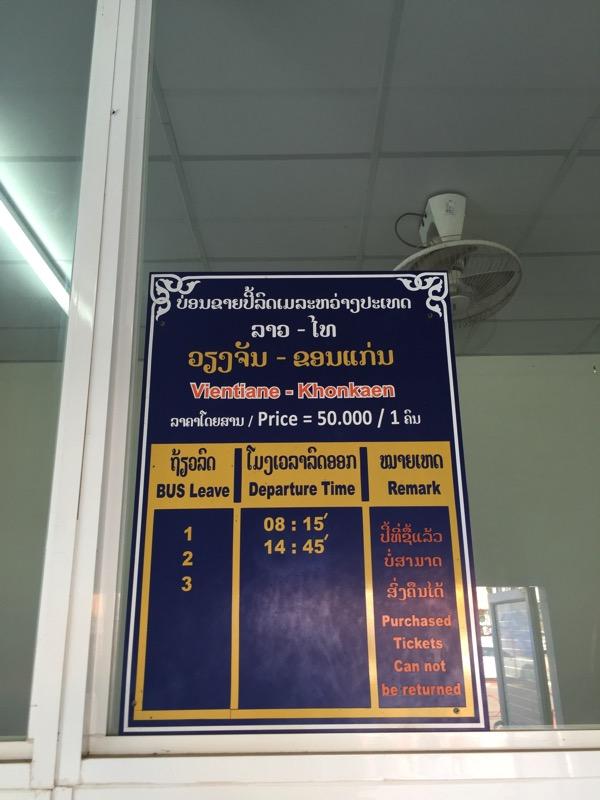 ビエンチャンからコンケーンバス時刻表