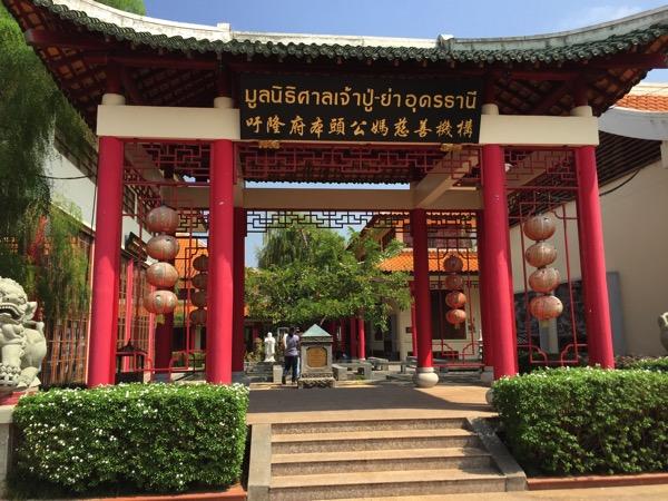 ウドンタニタイ中国文化センターの門
