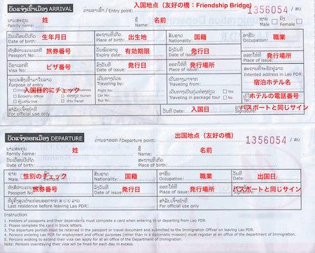 ラオス入国カード記入例 CHIANGIMAI43