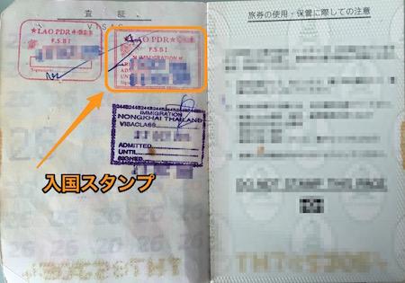 パスポートに押されたラオスの入国印