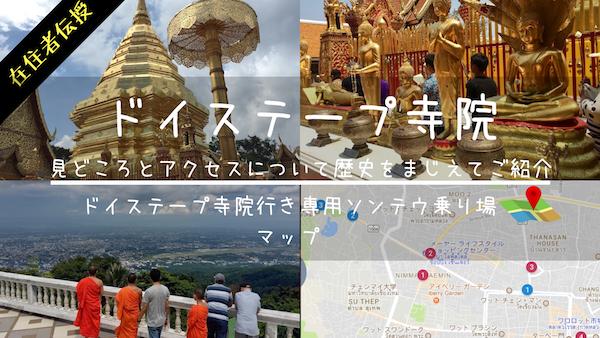 ドイステープ寺院行き専用ソンテウ乗り場と見所をチェンマイ在住者が紹介