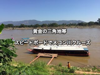 【チェンセーン観光】黄金の三角地帯でメコン川クルーズ