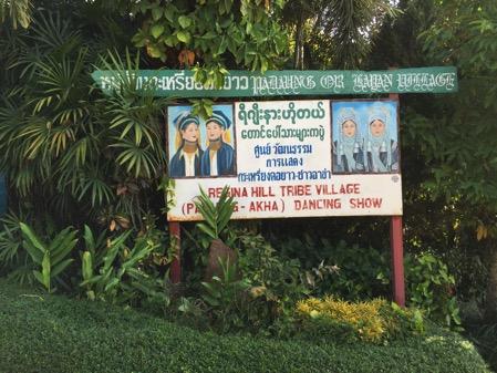 タチレクの首長族の村の看板