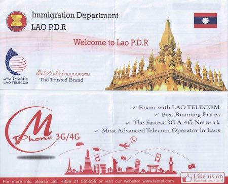 ラオスの入国カード