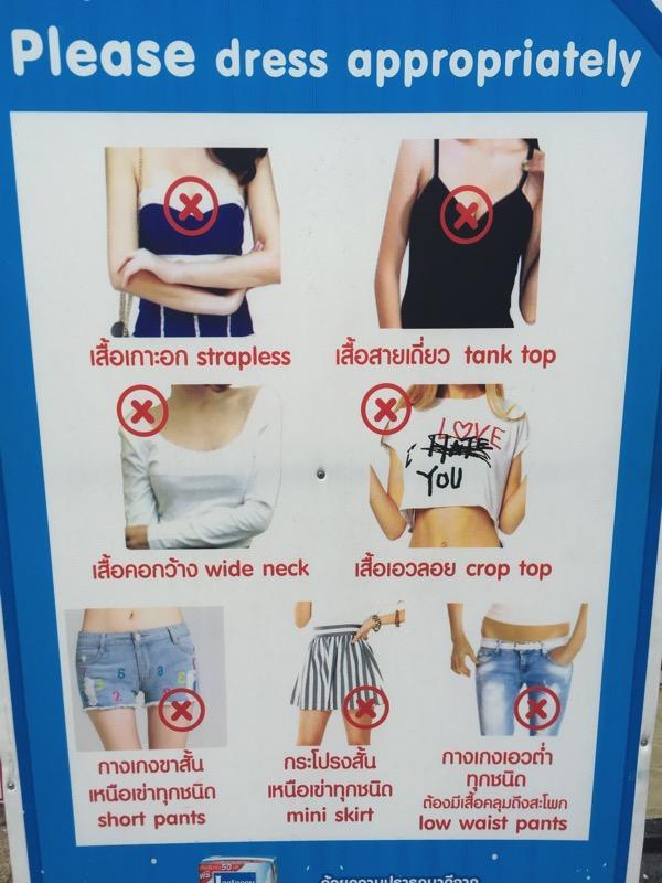 ドイステープ寺院の服装の注意書き