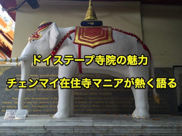 ドイステープ寺院の魅力と行き方をチェンマイ在住寺マニアが熱く語る