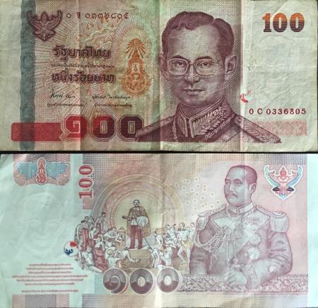 2016年現在 タイで流通している100バーツ紙幣