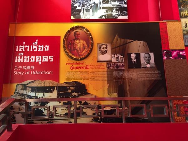 ウドンタニタイ中国文化センターの歴史博物館 1