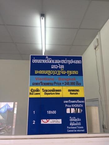 ビエンチャンからバンコク行きバス時刻表
