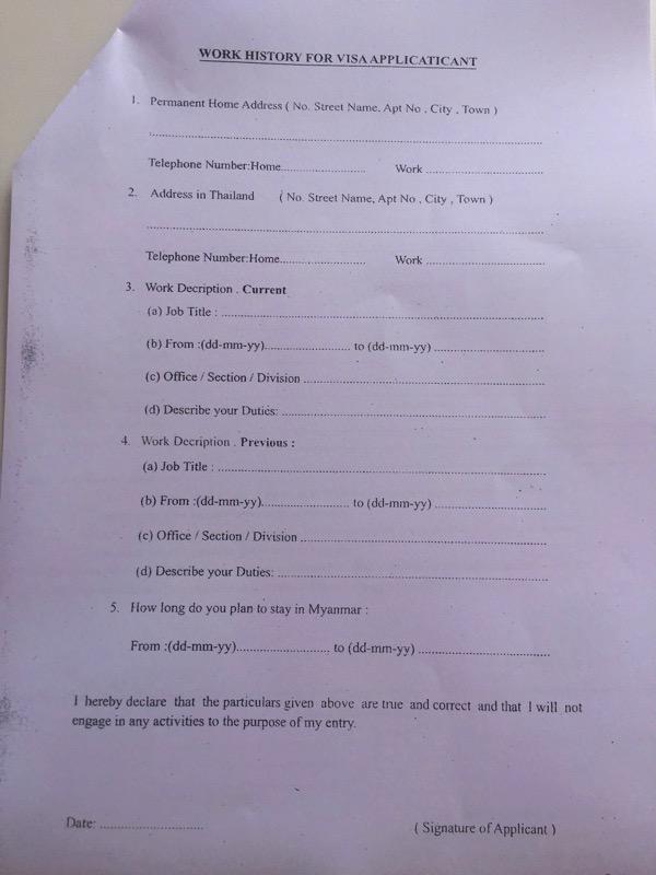 ミャンマービザ申請用紙2枚目の職歴
