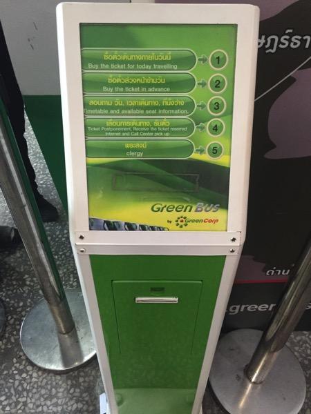 チェンマイ第3バスターミナルのグリーンバスの番号発券機