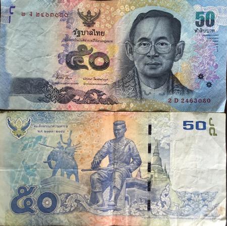 2016年現在 タイで流通している50バーツ紙幣