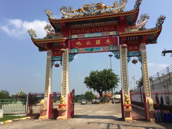 ウドンタニチャルームプラギアット公園の門