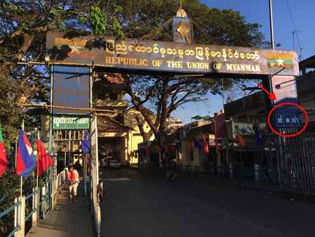 ミャンマー側の国境タチレクの入り口の看板 2