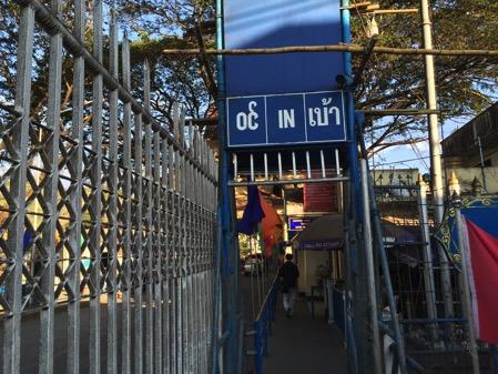 ミャンマー側の国境タチレクの入り口の看板 3