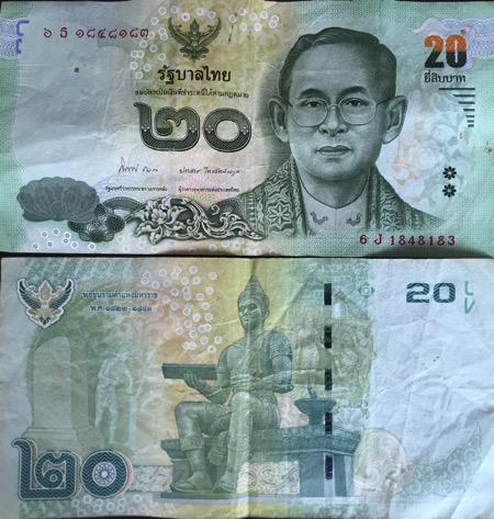 2016年現在 タイで流通している20バーツ紙幣