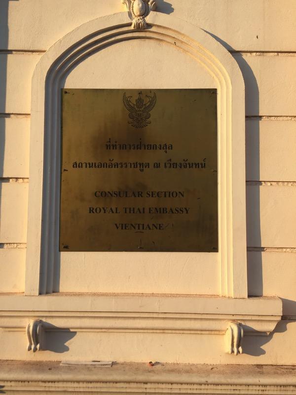 ラオス ビエンチャンのタイ領事館