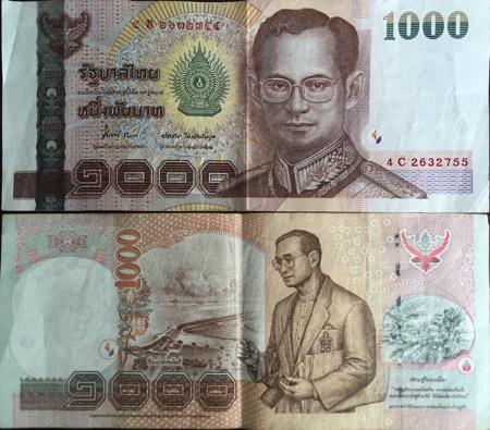 2016年現在 タイで流通している1000バーツ紙幣