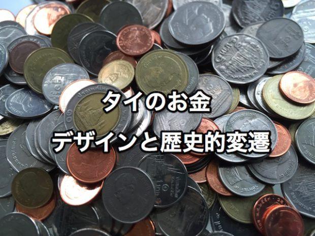タイバーツを両替する前に知っておくべき通貨のデザインと歴史的変遷