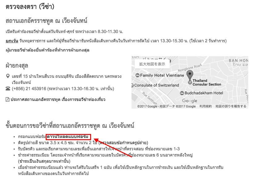 タイ大使館HPビザ申請用紙ダウンロード手順−1