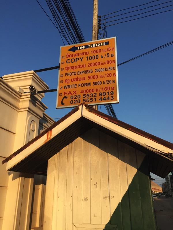 ビエチャンタイ領事館前のコピー屋の看板
