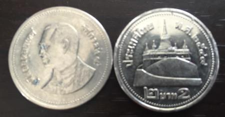 タイの旧2バーツ硬貨の表と裏のデザイン