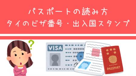 タイのビザ番号とタイの入国スタンプの見方【パスポートの読み方】