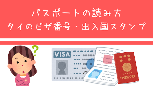 【パスポートの読み方】タイのビザ番号&出入国スタンプの見方
