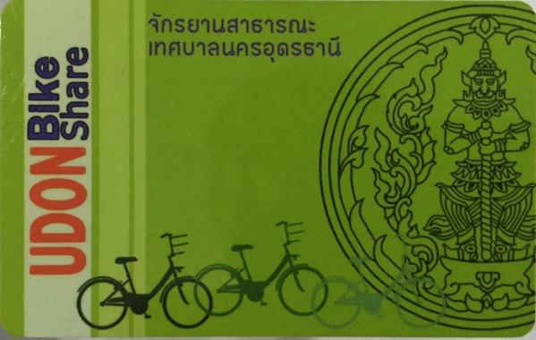 ウドンタニの自転車シェアリングメンバーカード
