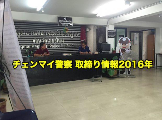 2017年チェンマイ警察レンタルバイク取締り情報