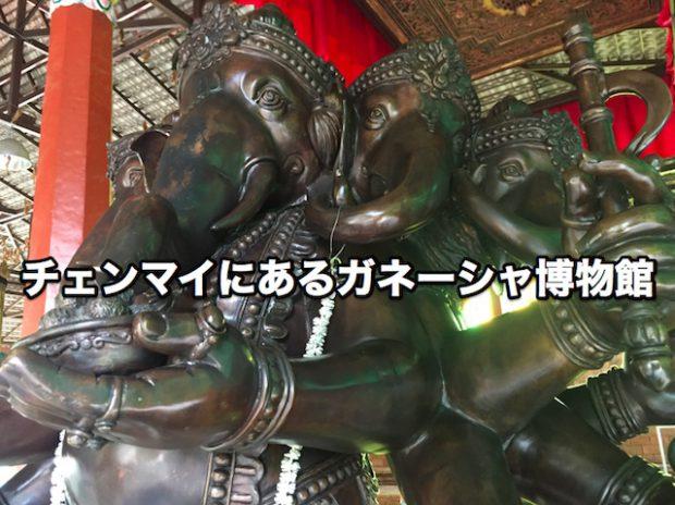チェンマイにあるタイで唯一のガネーシャ博物館には千体のガネーシャがいたよ