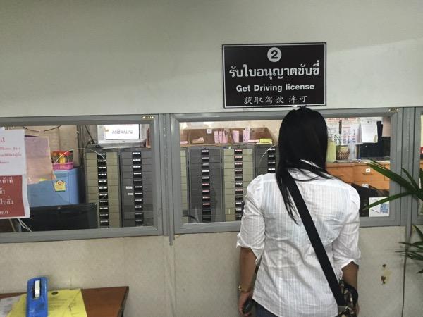 チェンマイ警察交通センターの免許返却口
