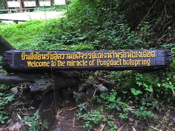 ポーンドゥアット森林公園の間欠泉の看板