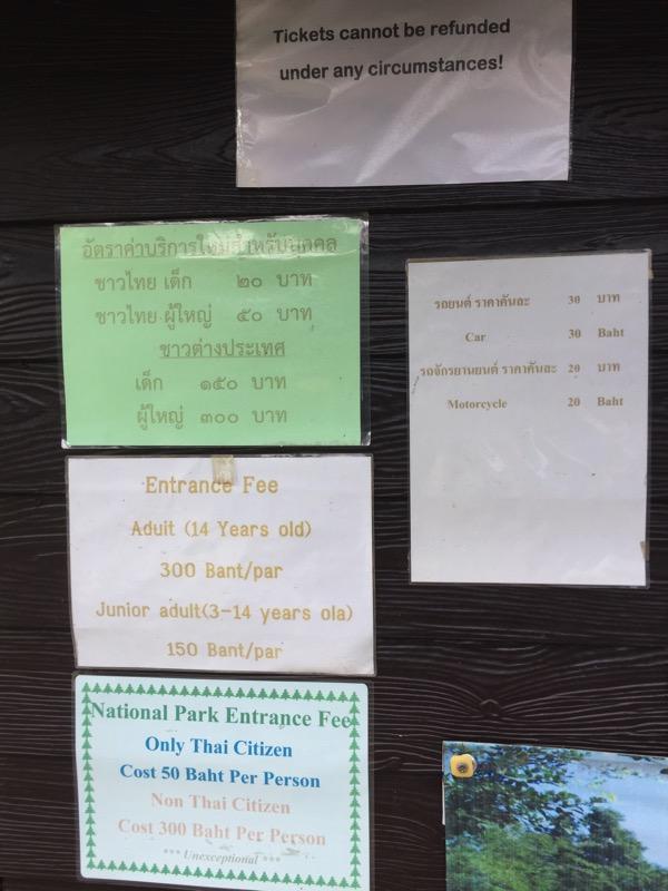 ポーンドゥアット森林公園の入場料
