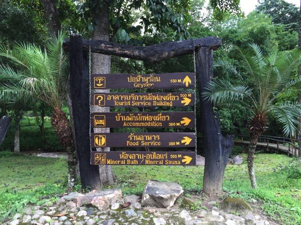 ポーンドゥアット森林公園内の案内看板