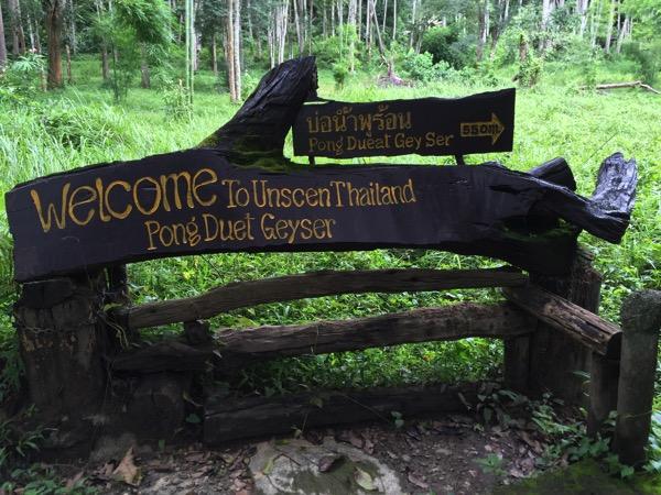 ポーンドゥアット森林公園のwelcomeボード