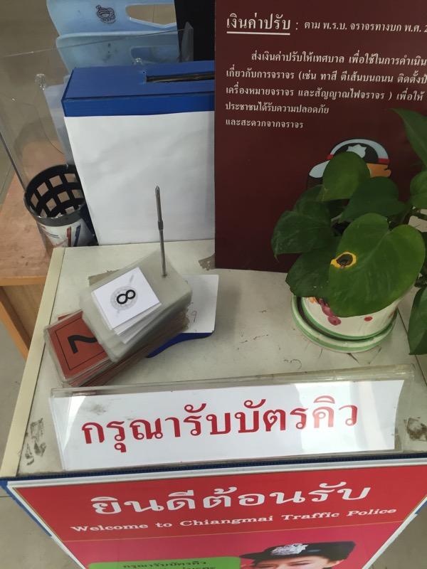 チェンマイ警察交通センターの番号札